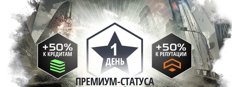 Armored Warfare: Pin for 1 day PA