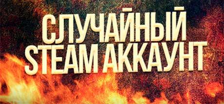 Рандомный Steam аккаунт #1 в интернете - 9.99 рублей