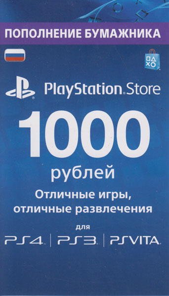 Купить PSN 1000 рублей PlayStation Network (RUS) - СКАН+СКИДКИ