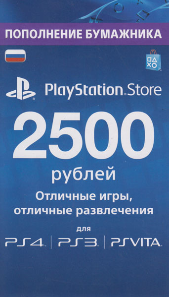 PSN 2500 рублей PlayStation Network (RUS) - КАРТА
