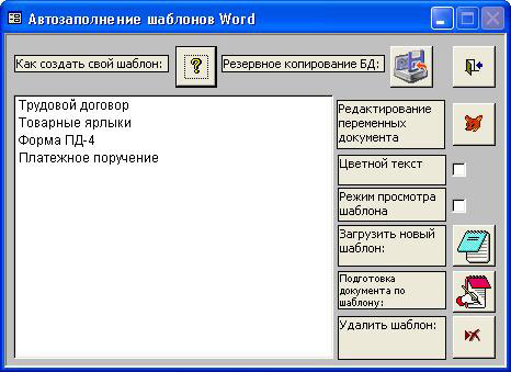 AutoComplete Word templates