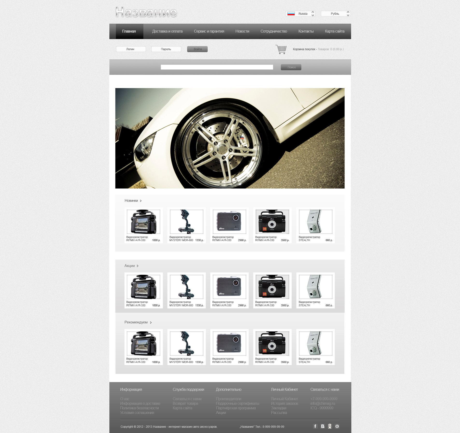 "Web Site Template ""car"" in the psd + html5"
