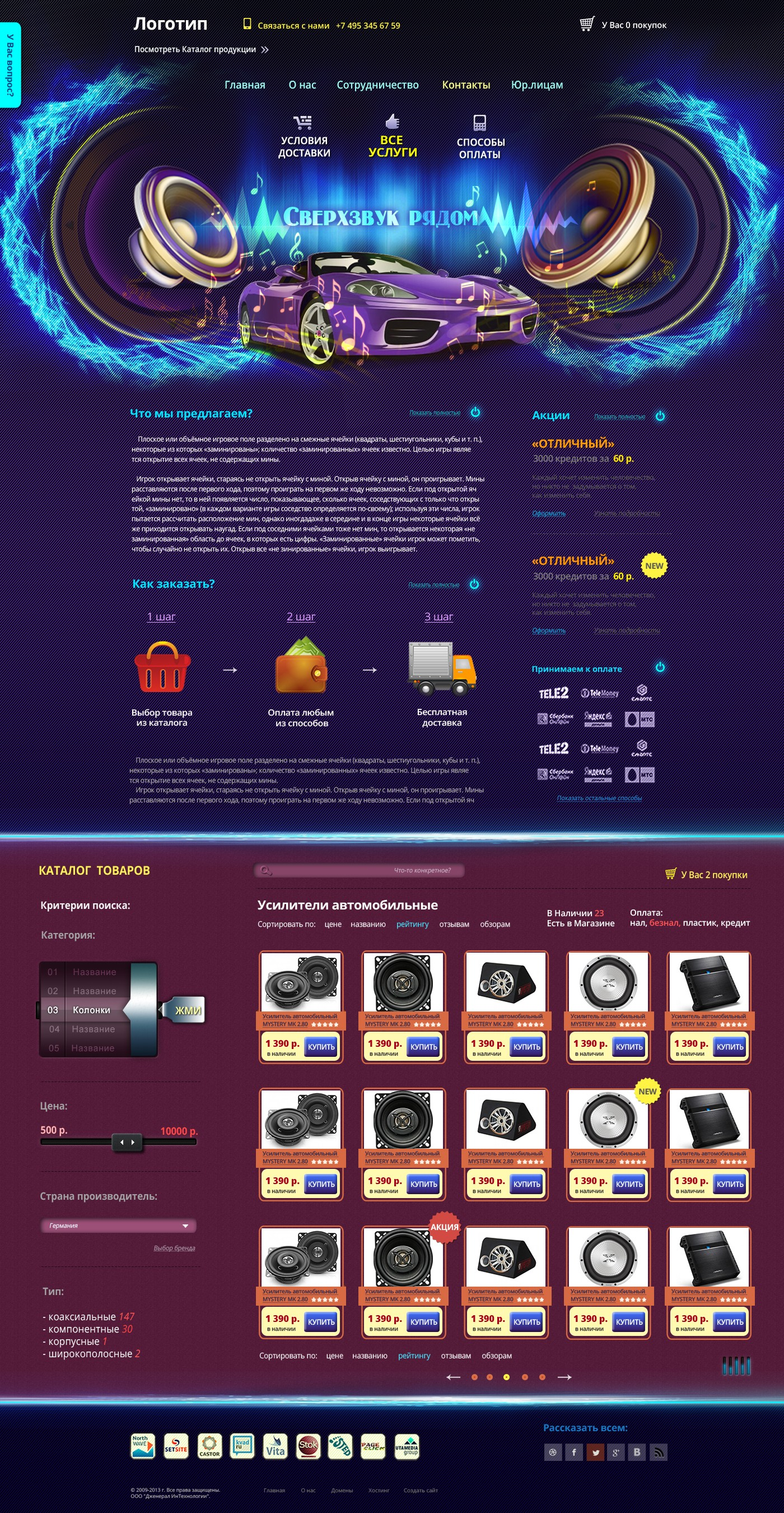 "Web Site Template ""Car Audio"" in the psd + html5"