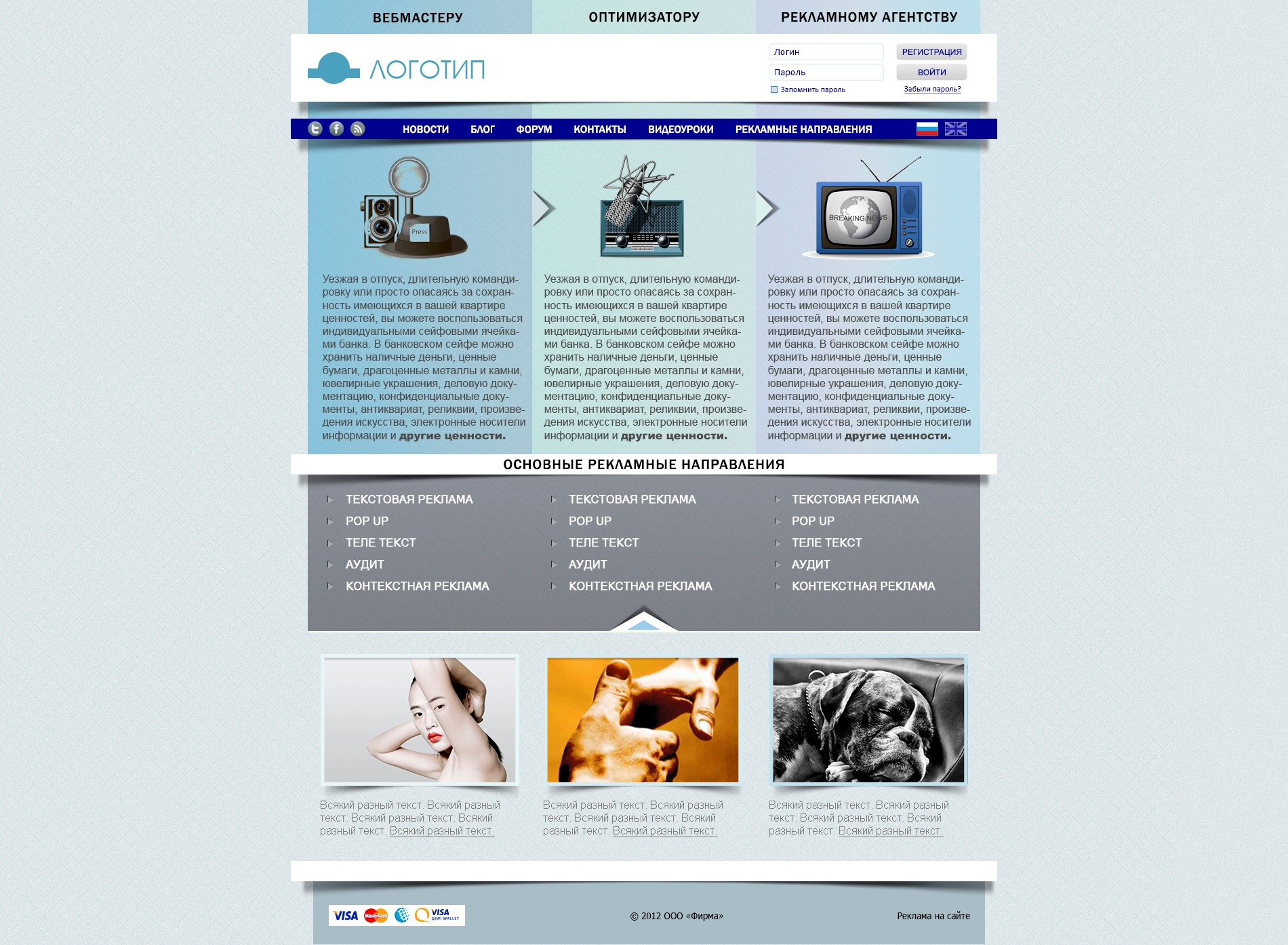 "Web Site Template ""Exchange - links"" in the psd + html5"