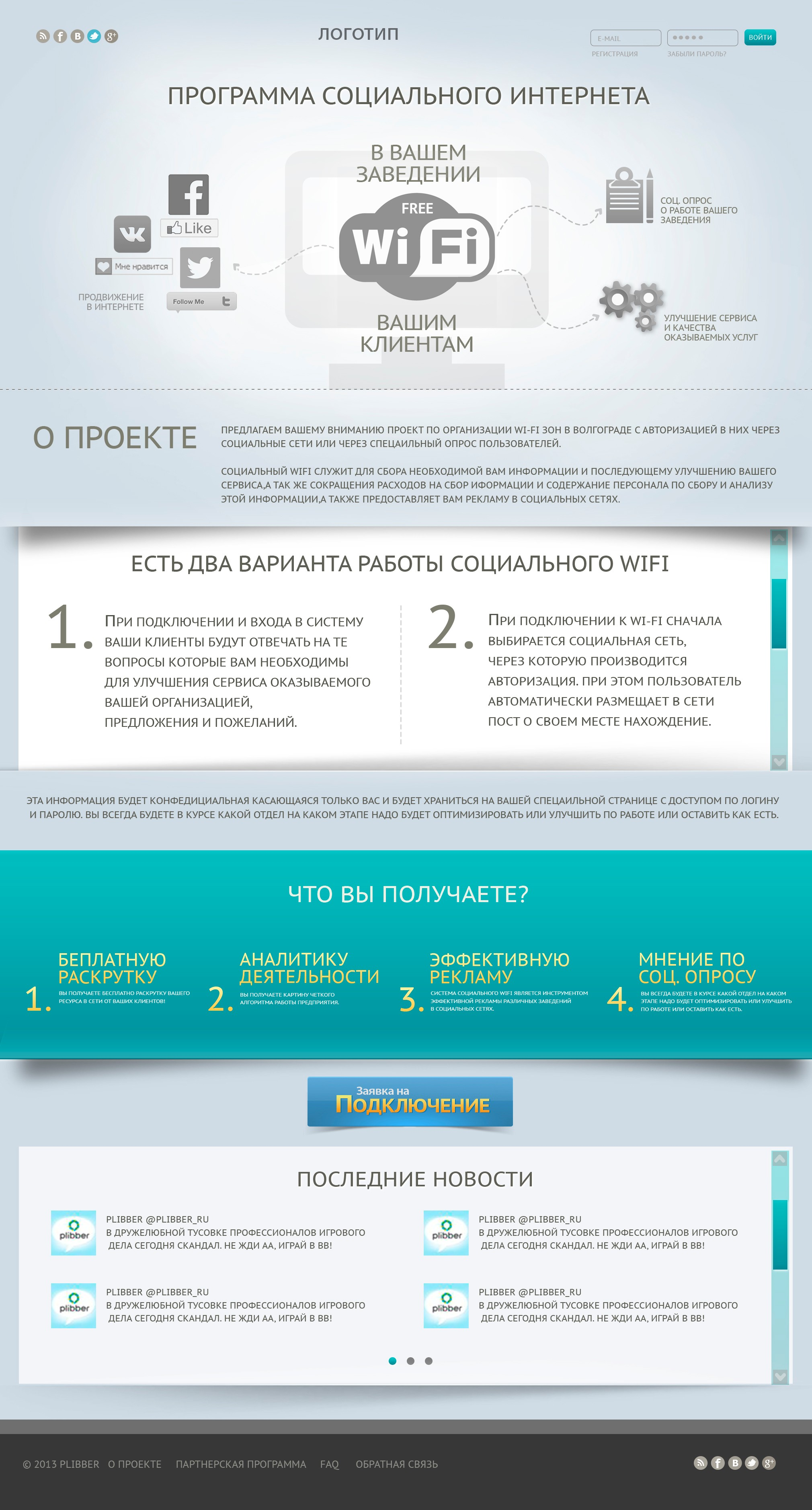 "Web Site Template ""Social WI-FI"" in psd + html5"