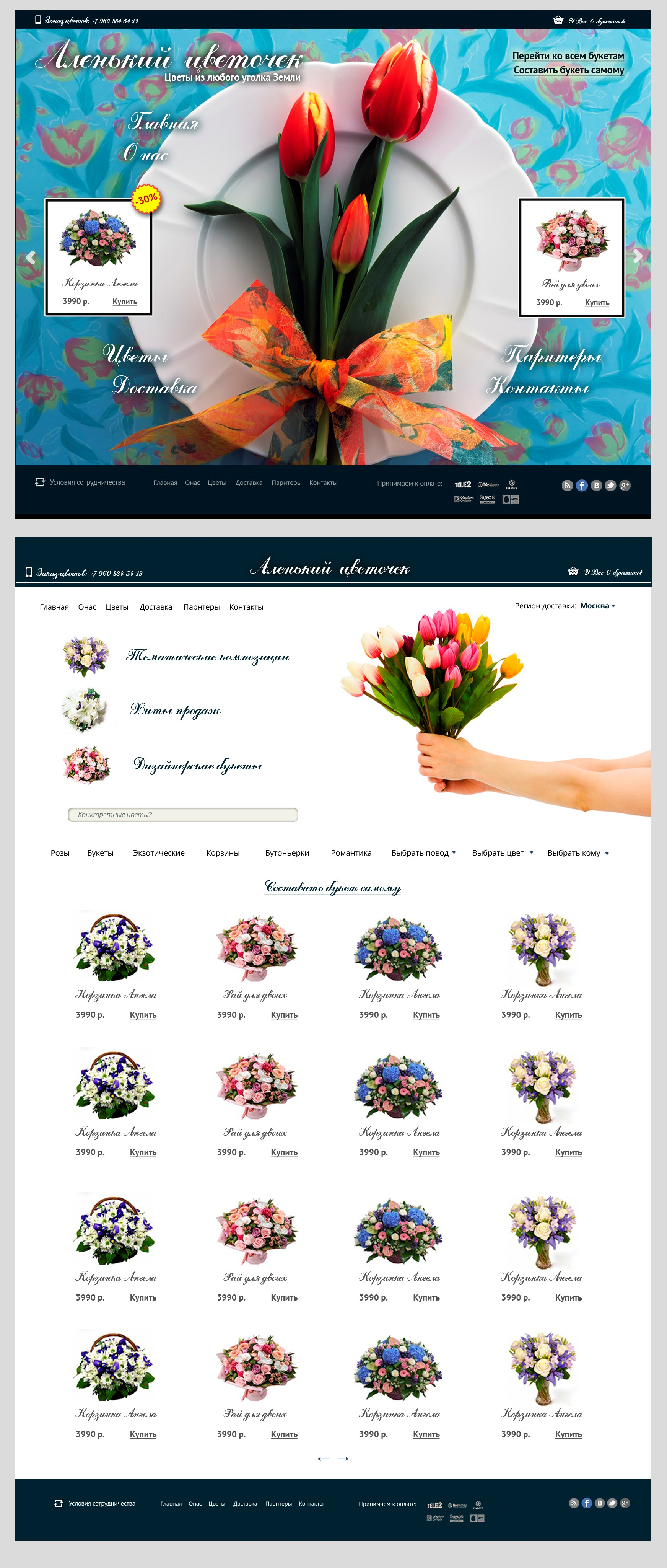 "Web Site Template ""Colors"" in the psd + html5"