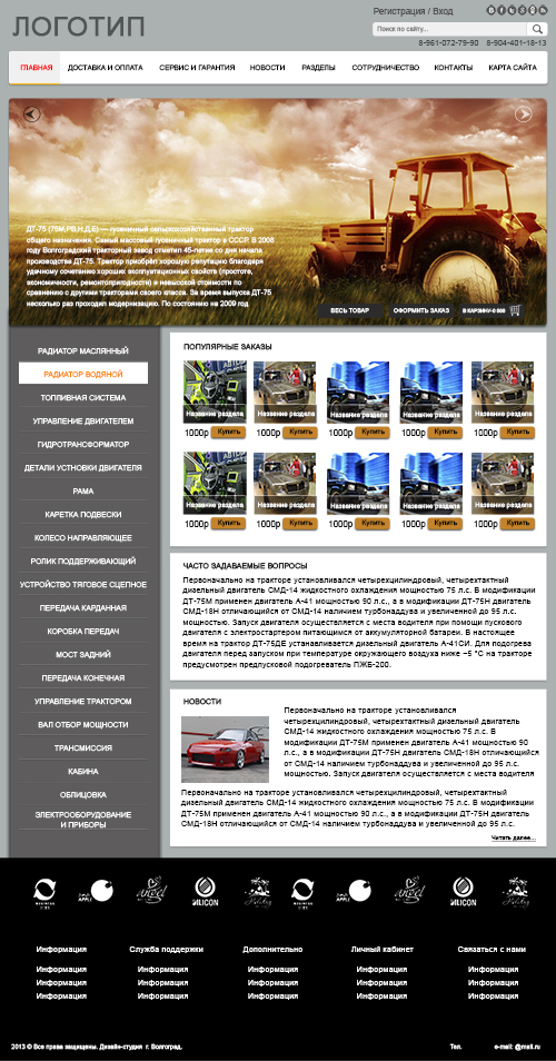 "Web Site Template ""Parts Shop"" in psd + html5"