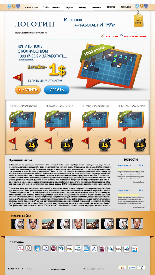 "Web Site Template ""Games"" in psd + html5"