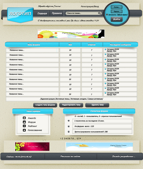 "Web Site Template ""Forum"" in the psd + html5"