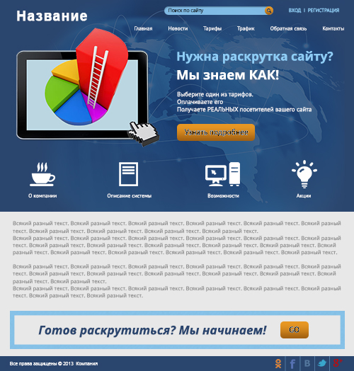 "Template Web Site ""Site Promotion"" in psd + html5"
