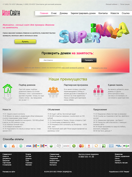 "Template Web Site ""domain of the Exchange"" in psd+html5"