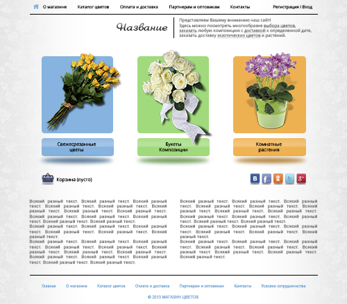 "Web site template ""Flower Shop"" in psd + html5"
