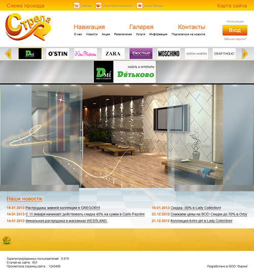 "Web Site Template ""Shop"" in the psd + html5"