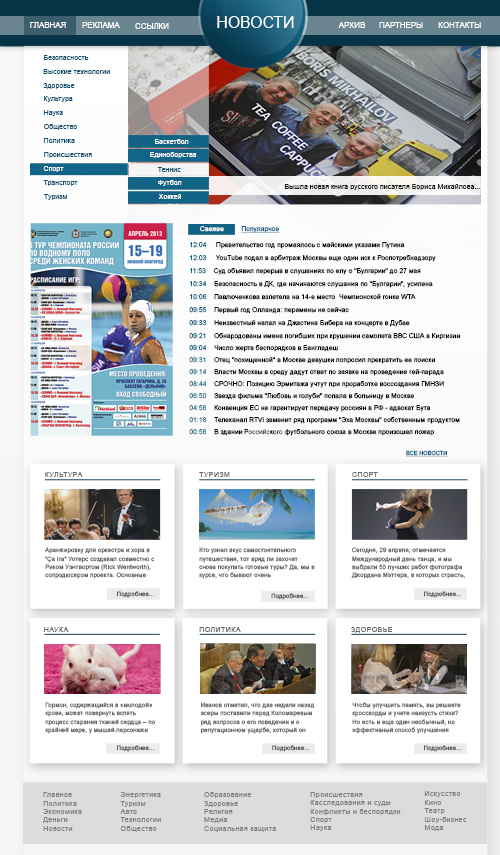 "Web Site Template ""News"" in the psd + html5"