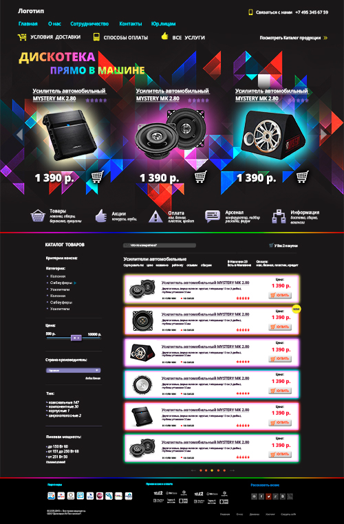 "Web Site Template ""Auto - sound"" in psd + html 5"