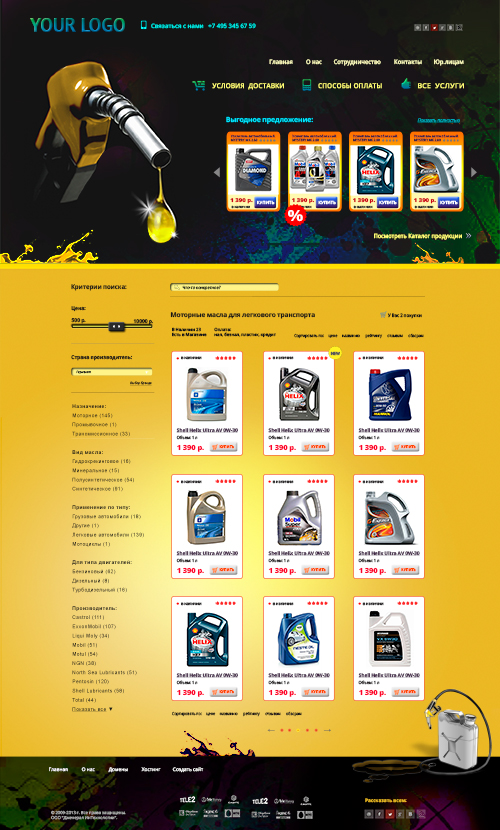 "Web Site Template ""Motor oils"" in psd + html5"