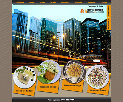 "Web Site Template ""Bar Restaurant"" in psd + html 5"