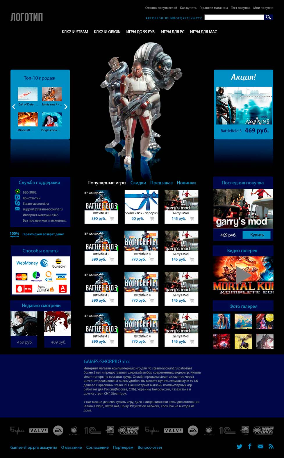 "Web Site Template ""STEAM sales of games"" in the psd + h"