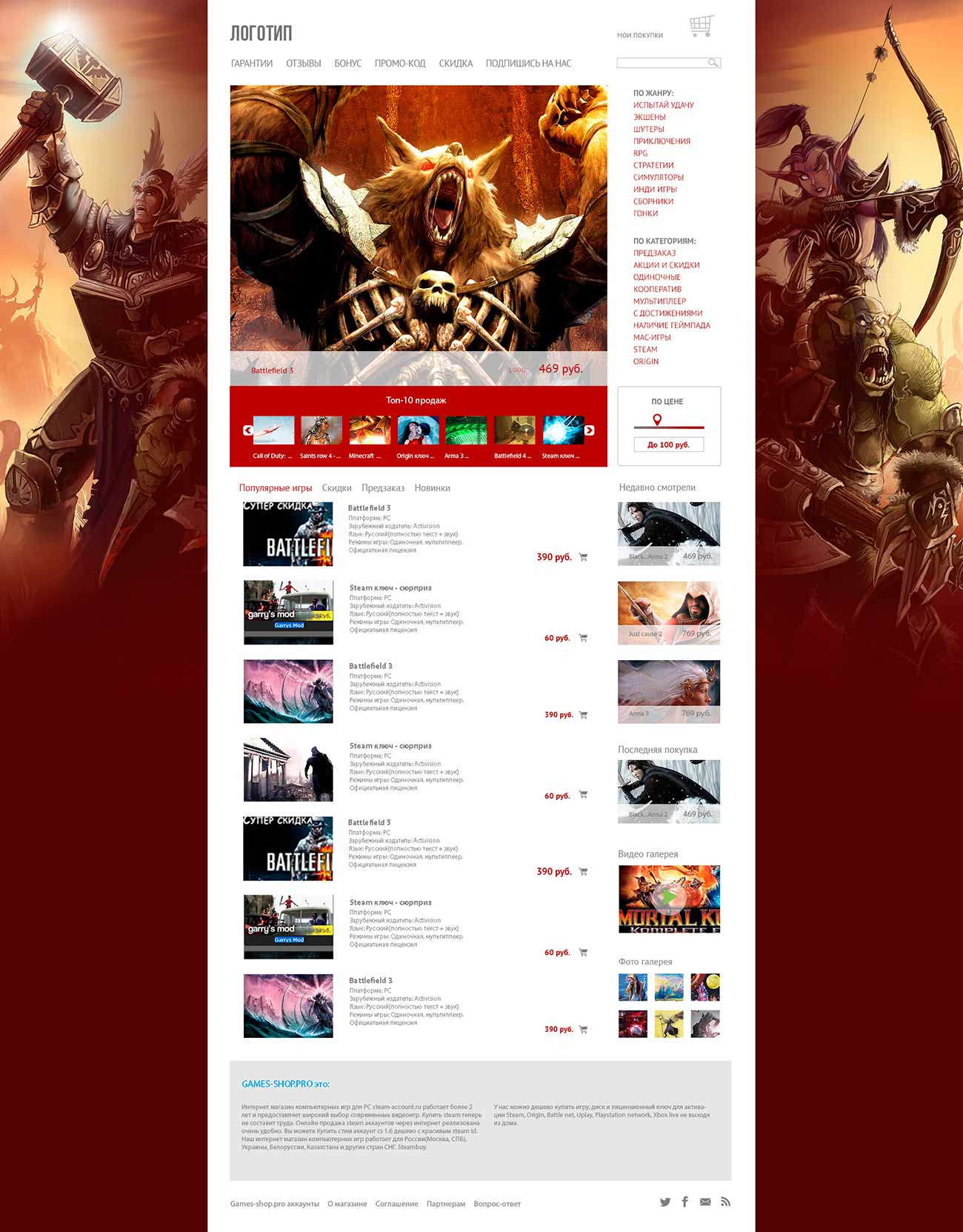 Web Site Template STEAM Sales of games in psd + html 5