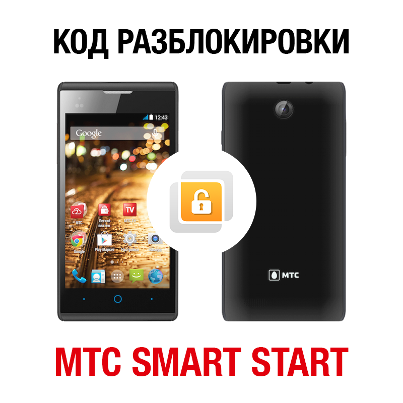 Network unlock code for MTS Smart Start