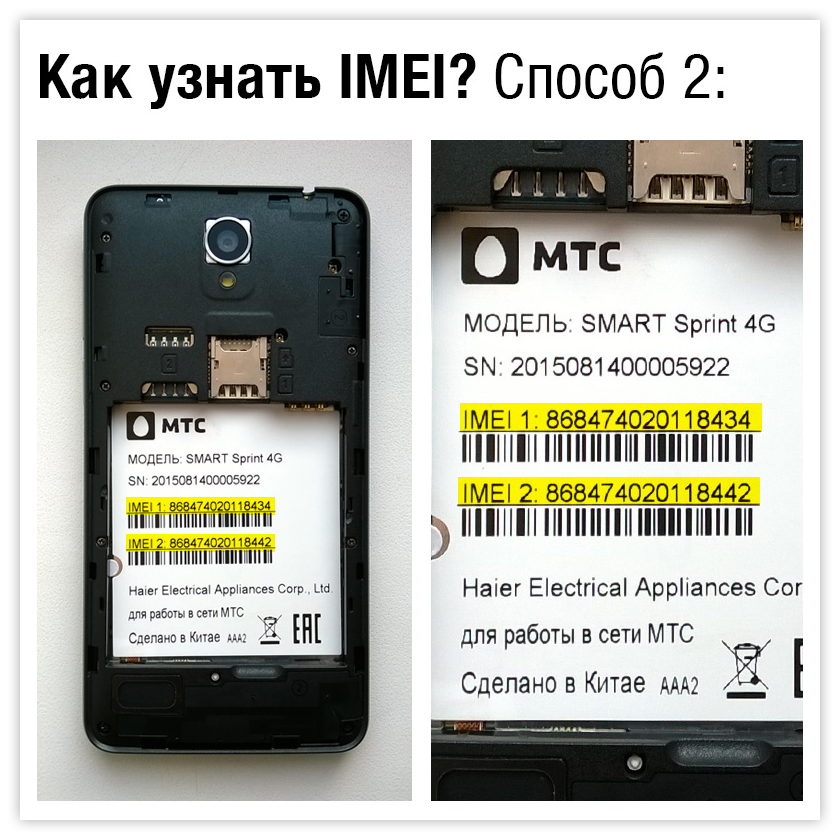 Network unlock for MTS SMART Sprint 4G