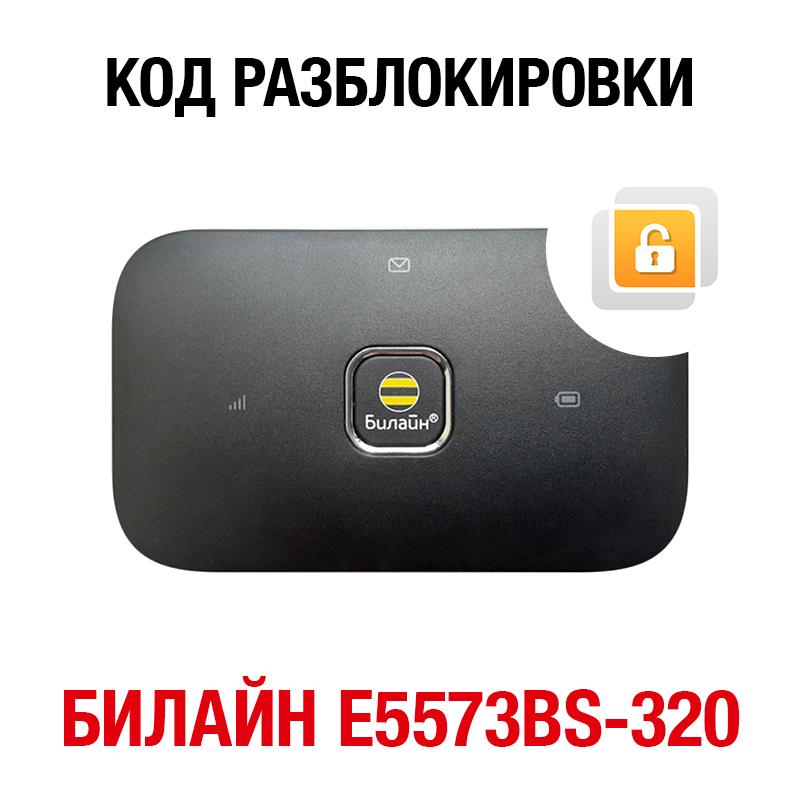 Unlock router Huawei E5573Bs-320 (Beeline)