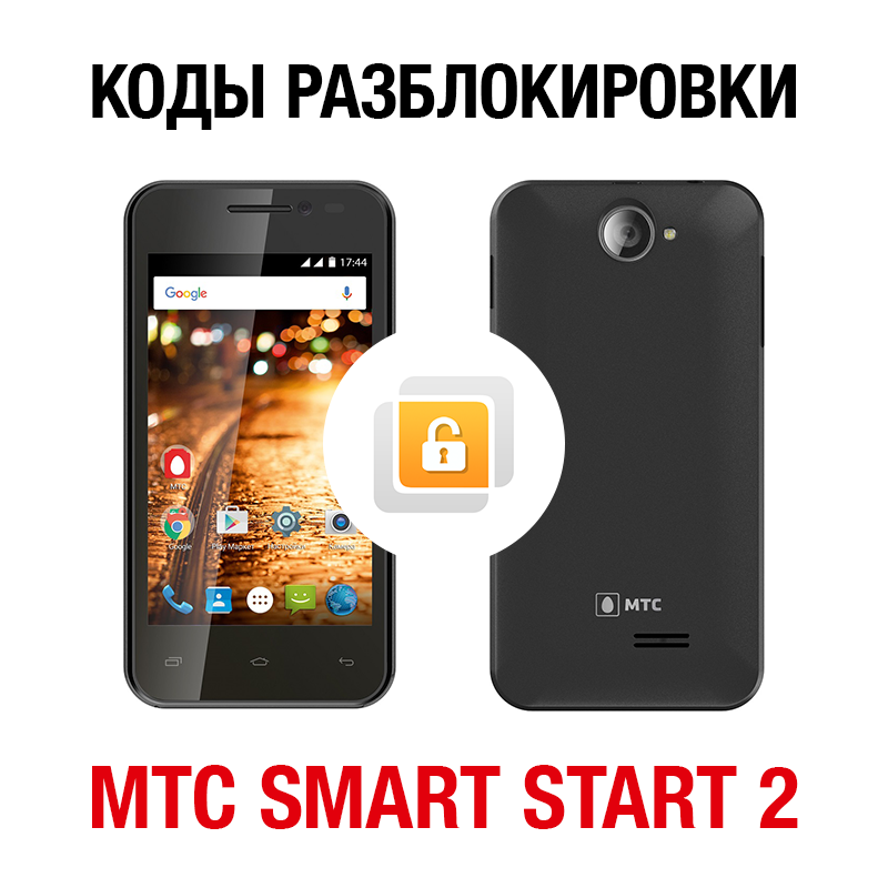 Network unlock code for MTS Smart Start 2
