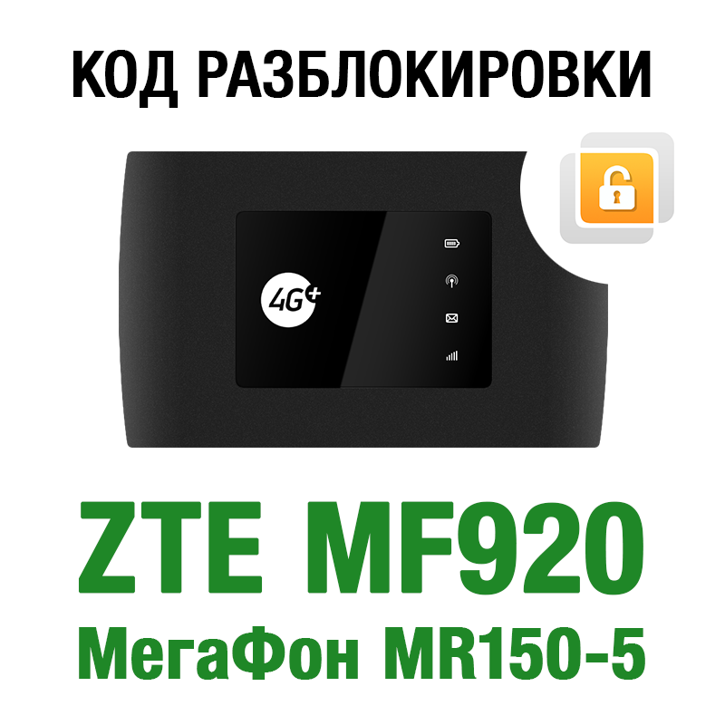 ZTE MF920 (Megafon MR150-5 MTS 835F). Unlock code