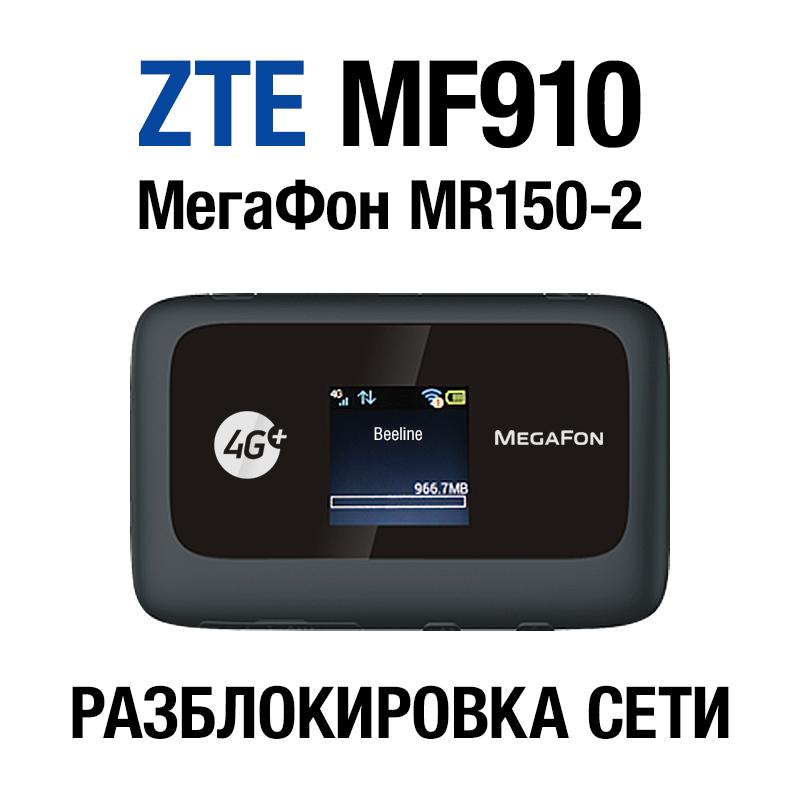 Buy Unlock code for ZTE MF910 (Megafon MR150-2, Altel 4G