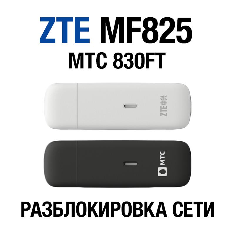 ZTE MF825 / MF832, MTS 830FT  Network unlock code