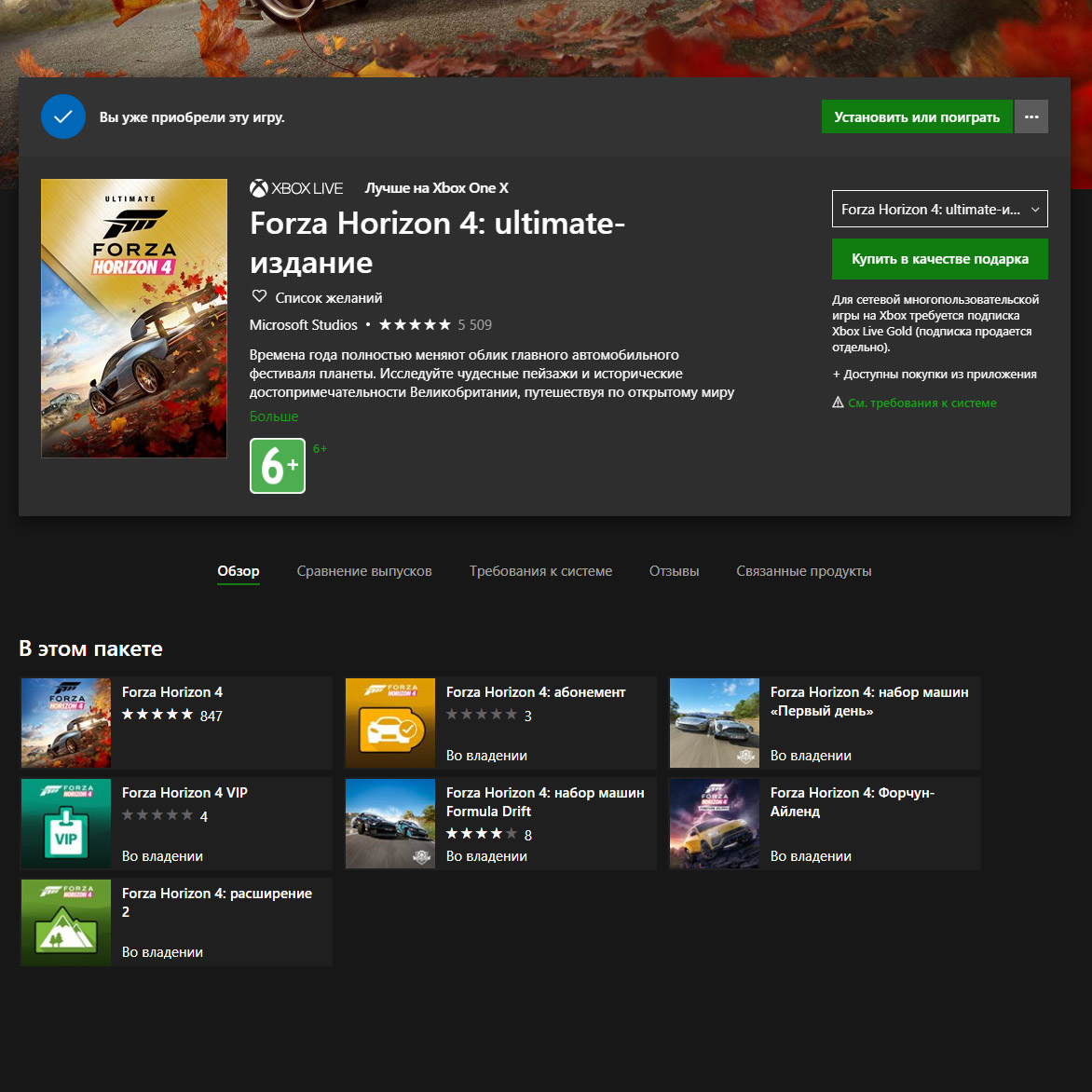 FORZA HORIZON 4 ALL DLC +Forza 3U AutoActivation PayPal