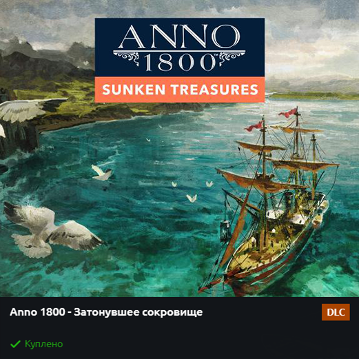 ANNO 1800 COMPLETE EDITION  + ALL DLC | AUTOACTIVATION