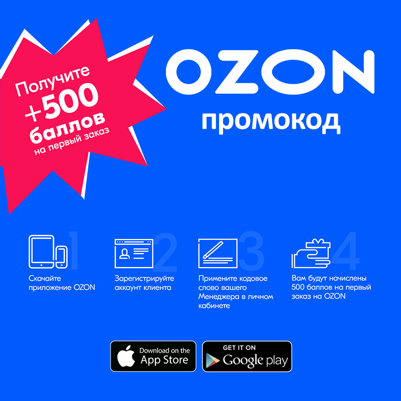 🎁Promotional code for 500 + 300 points (rubles) | OZON
