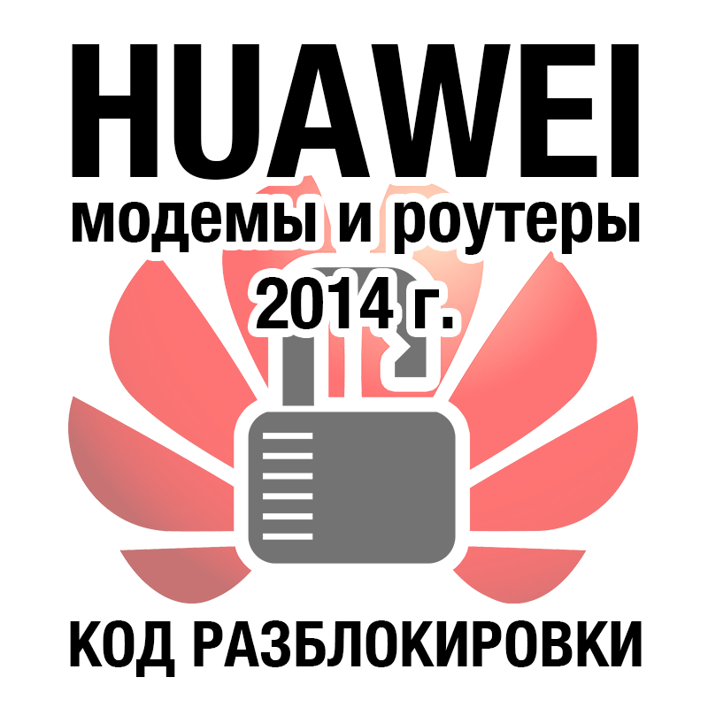 Unlock code modems and routers HUAWEI (2014)