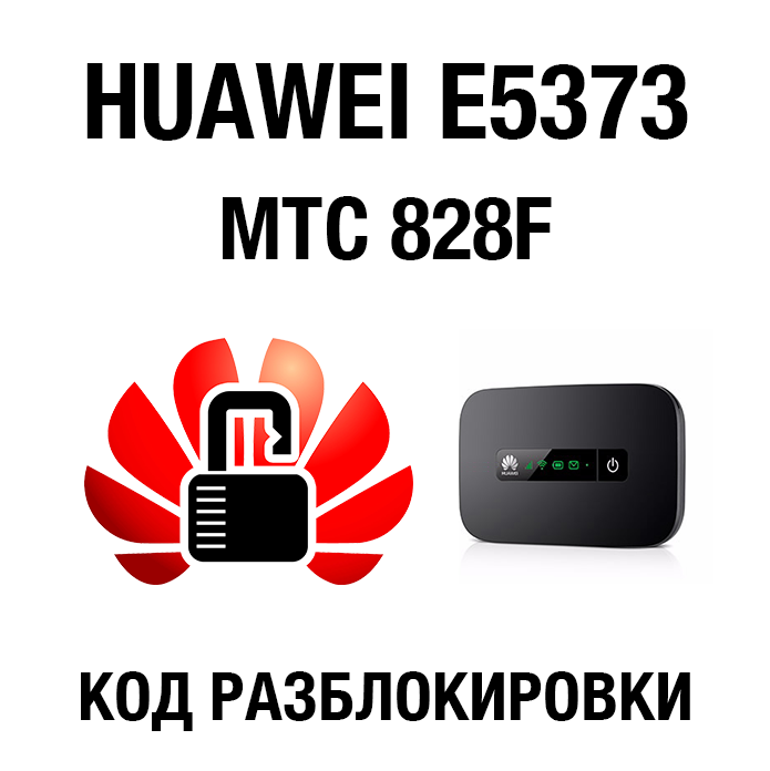 Unlock code for the router Huawei E5373 (MTS 828F)