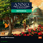 Anno 1800 Gold Edition + Все DLC (Uplay Оффлайн)