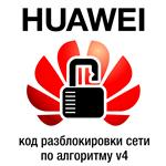 Huawei - модемы и роутеры - код разблокировки v4 Algo