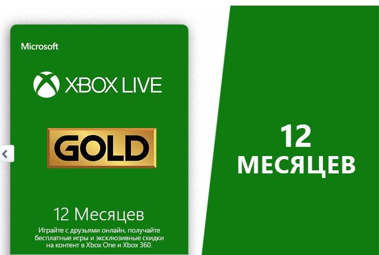 XBOX LIVE GOLD 12 месяцев АККАУНТ XBOX ONE