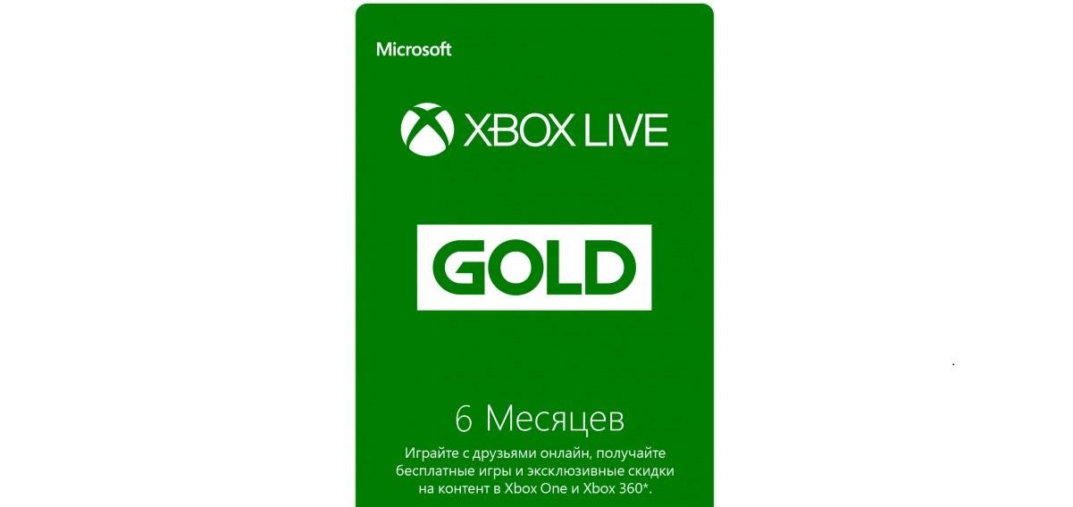 XBOX LIVE GOLD 6 месяцев АККАУНТ