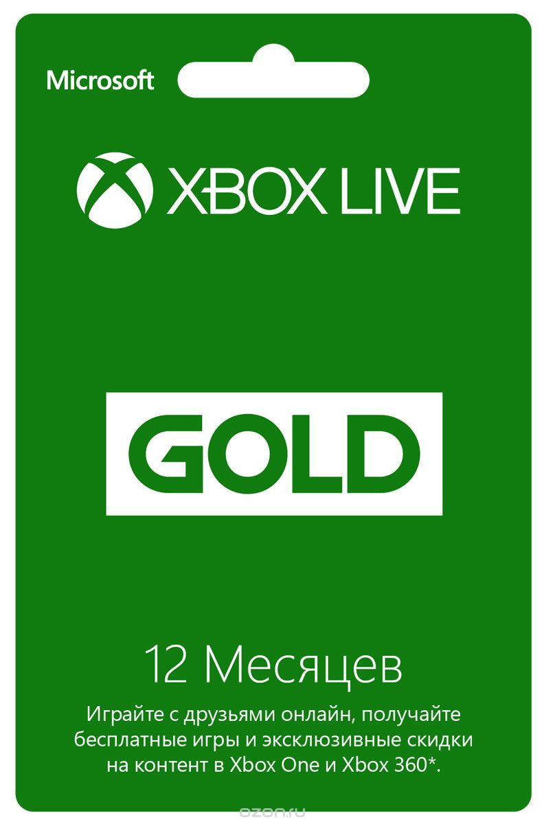 XBOX LIVE GOLD CARD - 12 months (RU) GIFT