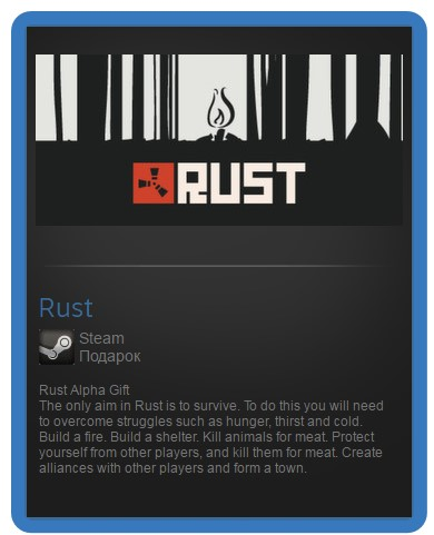 RUST STEAM GIFT + GIFT