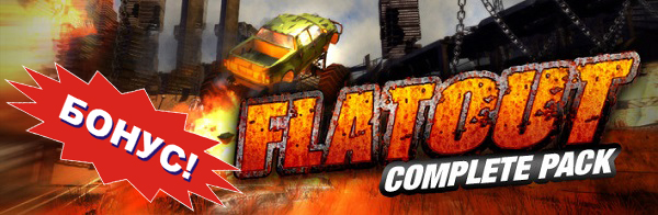Flatout Complete Pack + Bonus! (Steam Gift / RU + CIS)
