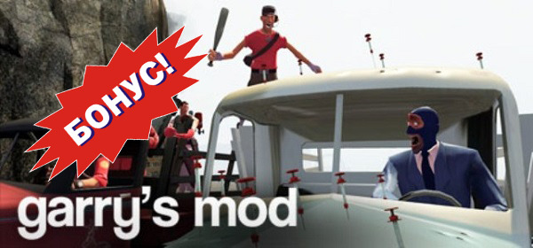 Garry´s Mod (Steam Gift/RU+CIS) + Бонус