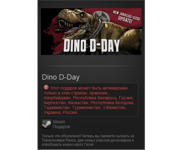 Dino D-Day (Steam Gift/RU+CIS)