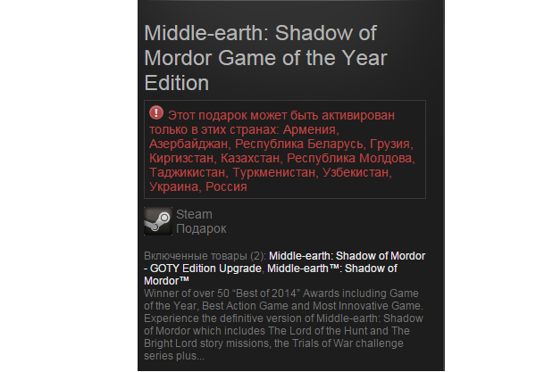 Shadow of Mordor Game of the Year Edition [Steam Gift]