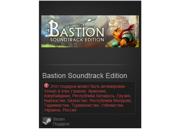 Bastion Soundtrack Edition (Steam Gift/RU+CIS)