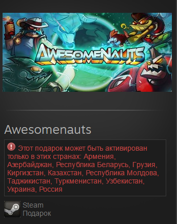 Awesomenauts (Steam Gift\RU+CIS)