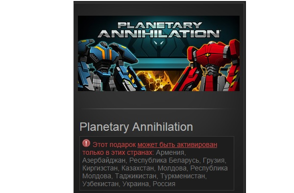 Planetary Annihilation  + Бонус!!! (Steam Gift/RU+CIS)