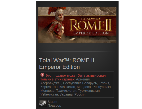 Total War: ROME II Emperor Edition [Steam/Gift]