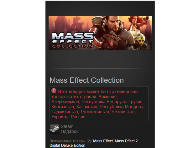 Mass Effect Collection (Steam Gift/RU+CIS)